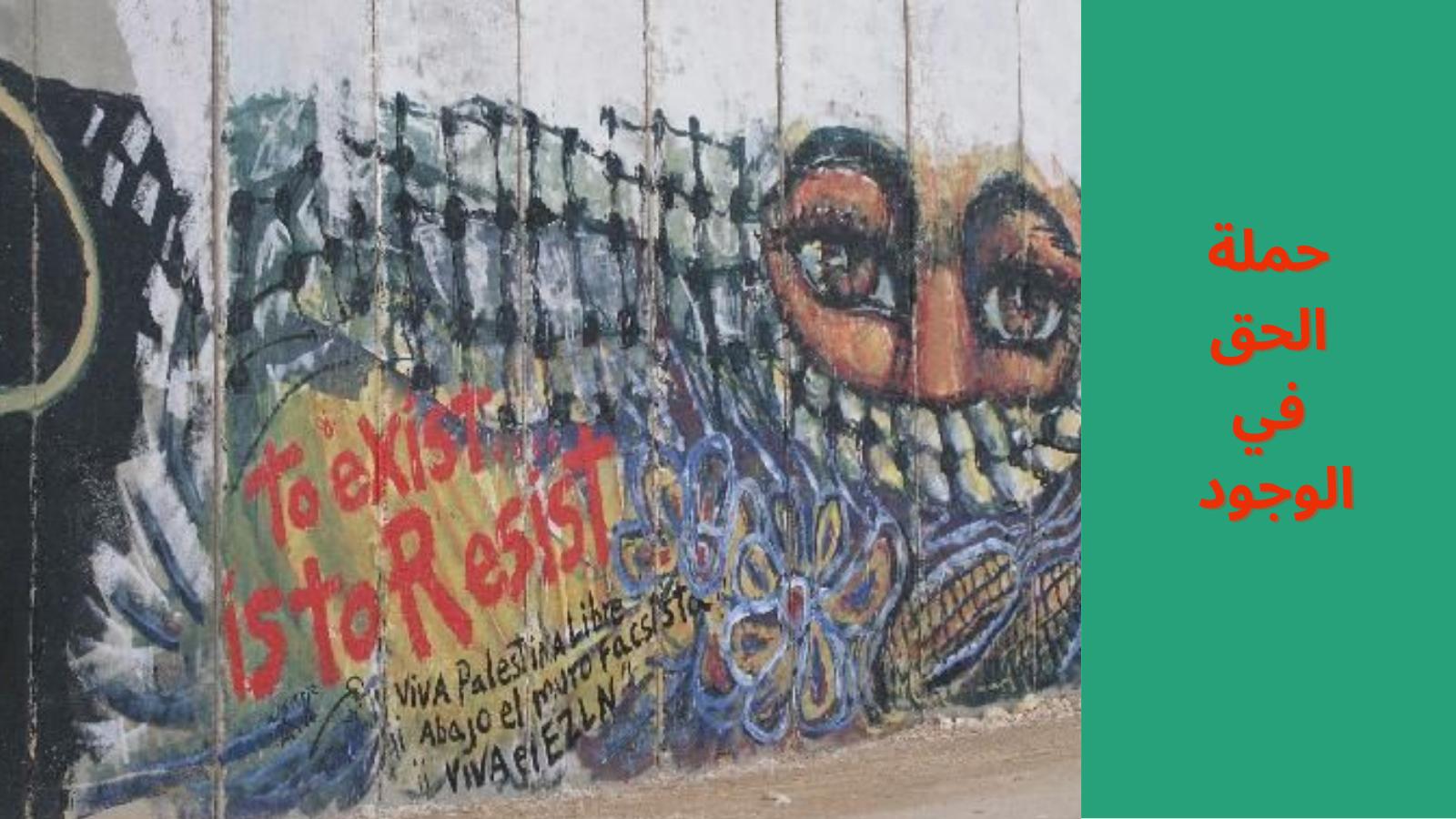 الحق في الوجود: معركة الفلسطينيين اليومية